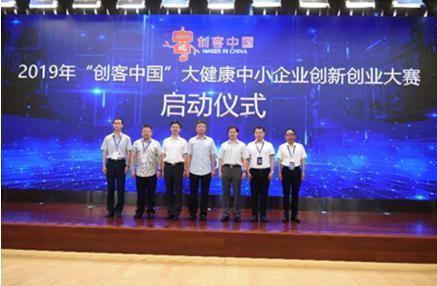 """2019""""创客中国""""大健康中小企业创新创业大赛在京启动"""