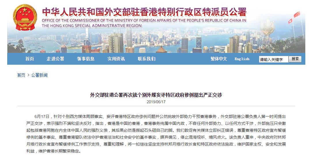 外交部驻港公署再次就个别外媒妄评特区政府修例提出严正交涉