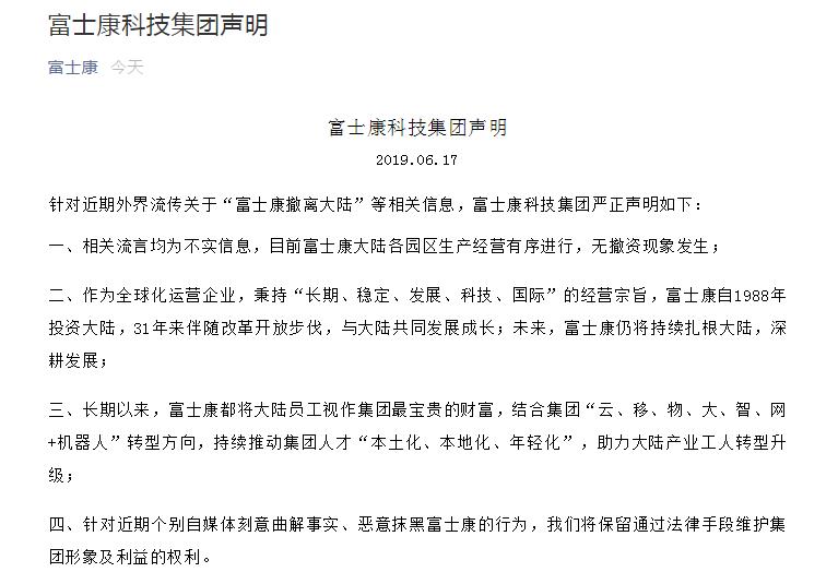 """富士康科技集团声明:""""富士康撤离大陆""""流言不实"""