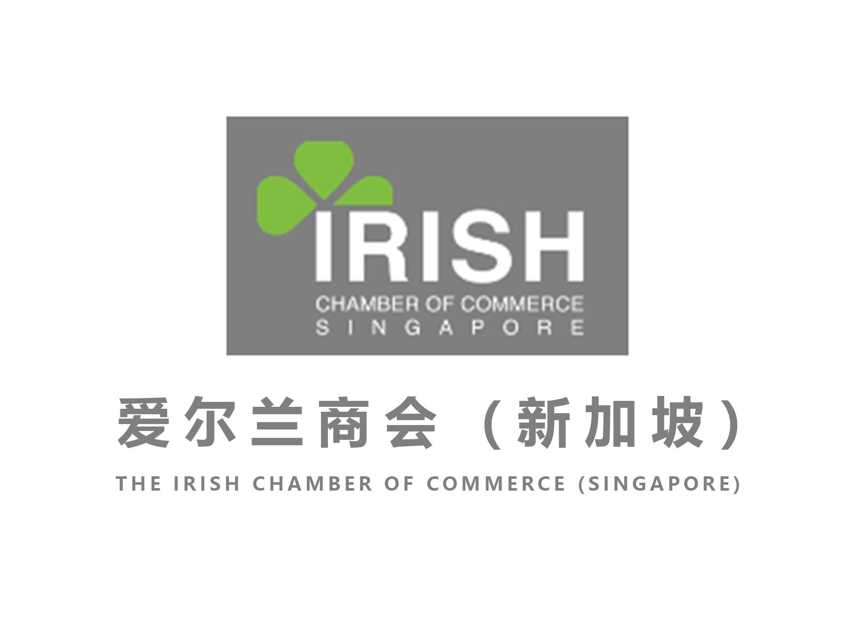 爱尔兰商会(新加坡)