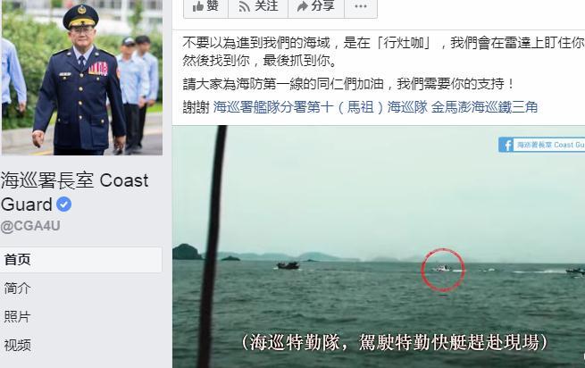 """玩花活刁难大陆渔船,台""""海巡署长""""发文威胁被批丢脸"""