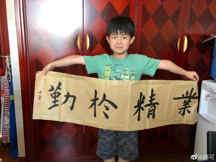 """沙溢喜提父亲节礼物 安吉写毛笔字""""业精于勤""""送爸爸"""