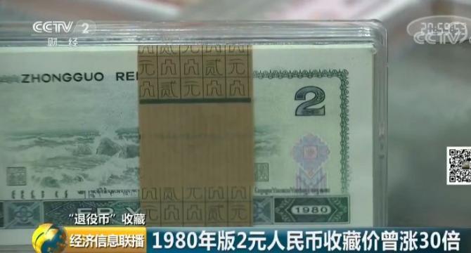 这张2元钱,面值一度猛增30倍!你家里有没有?如今价值几何?