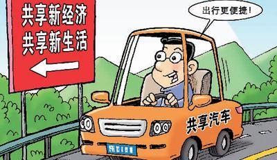 停运、押金难退等问题频现 共享汽车将驶向何方?