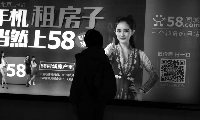 """58同城上的北京房产""""灰色链"""""""