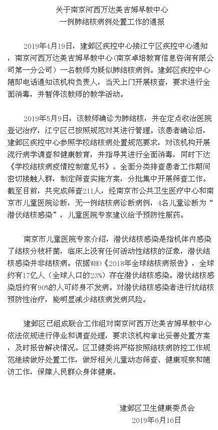 南京通报一早教教师感染肺结核:暂无幼童确诊感染