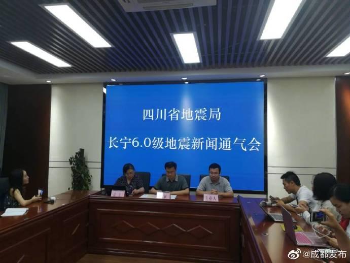 四川省地震局:专家分析后续不会发生更大地震