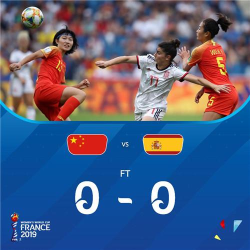 锁定16强!女足世界杯中国队0:0逼平西班牙