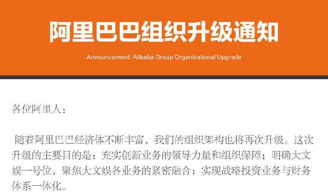 阿里宣布新一轮组织升级 重组创新业务事业部
