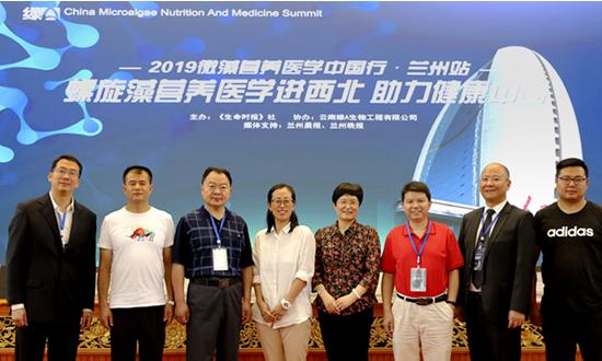螺旋藻营养医学进西北 助力健康中国 2019微藻营养医学中国行·兰州站启动