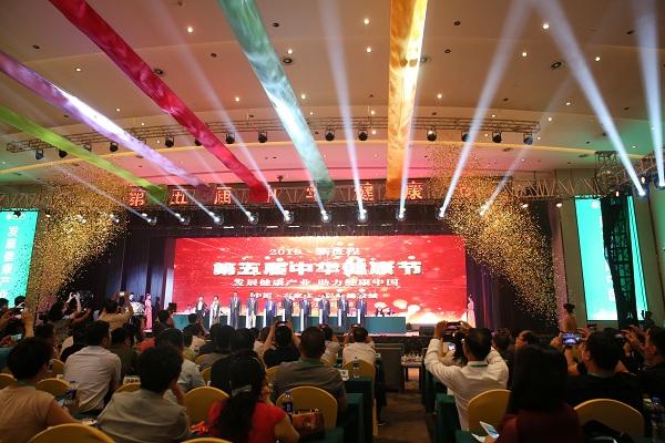 发展健康产业、助力健康中国 第五届中华健康节在河北举办