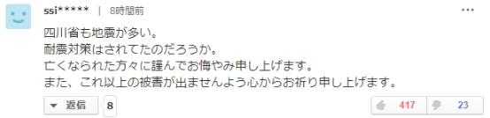 昨天四川响起地震预警,日本人也吃惊:实在很厉害啊!