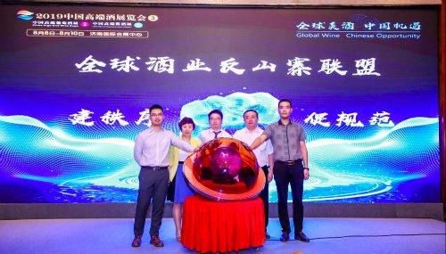 2019中酒展8月8日开幕 全球酒业反山寨联盟正式成立