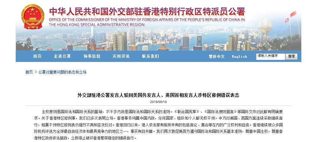 外交部驻港公署发言人驳回美国务发言人、英国首相发言人涉特区修例错误表态