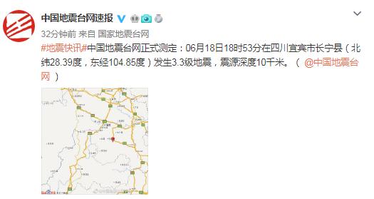 四川宜宾市长宁县发生3.3级地震,震源深度10千米