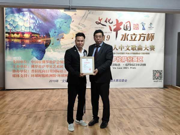 王文刚总领事为佛罗伦萨华星艺术团成员颁发入团证书