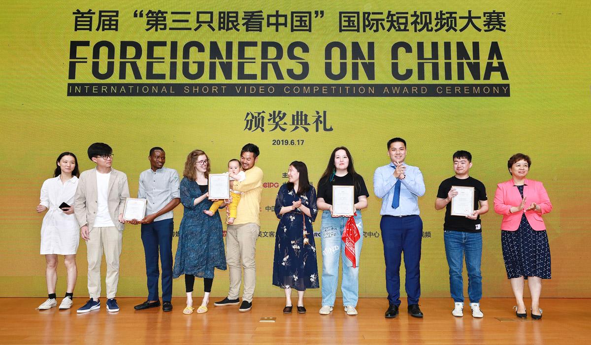 """讲好中国故事——首届""""第三只眼看中国""""国际短视频大赛颁奖礼在京举行"""