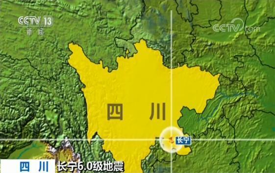四川长宁6.0级地震详细情况说明 再次发生6.0级以上更大地震可能性较小