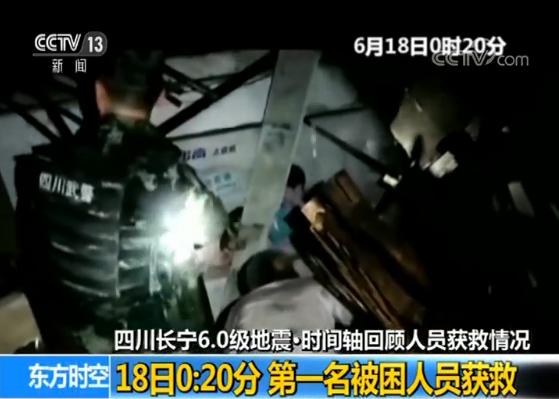 四川长宁6.0级地震人员获救情况