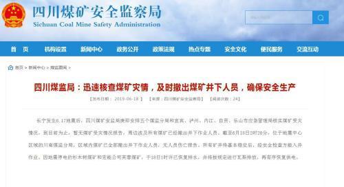 四川长宁6.0级地震波及煤矿已全部撤出井下作业人员