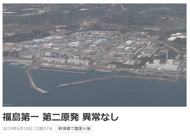 日本突发6.5级地震,福岛两核电站暂无异常