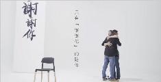 """2019父亲节最催泪的选择瞬间:""""谢谢你""""还是""""对不起""""?"""
