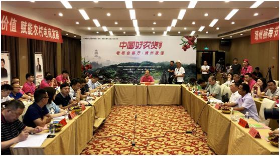 """老杨会客厅靖州""""夜话""""杨梅品牌升级  打造县域优质农产品区域品牌IP"""