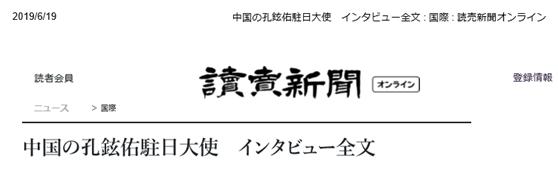 孔铉佑首次接受日媒专访:望中日建立符合新时代的合作关系