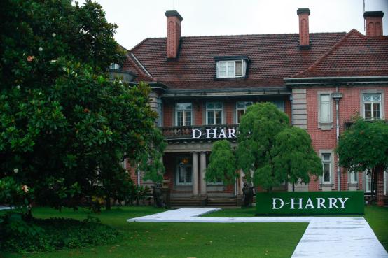 回归之旅,新生之始 D-HARRY 五周年品牌发布会