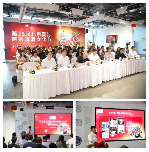 第28届北京国际燕京啤酒文化节开幕 亮点不断
