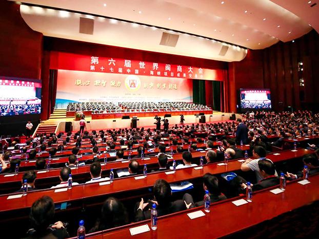 第六届世界闽商大会在福州开幕