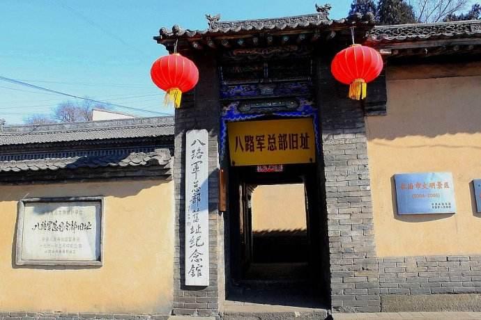 八路军总部旧址山西王家峪:红色旅游带来产业兴旺