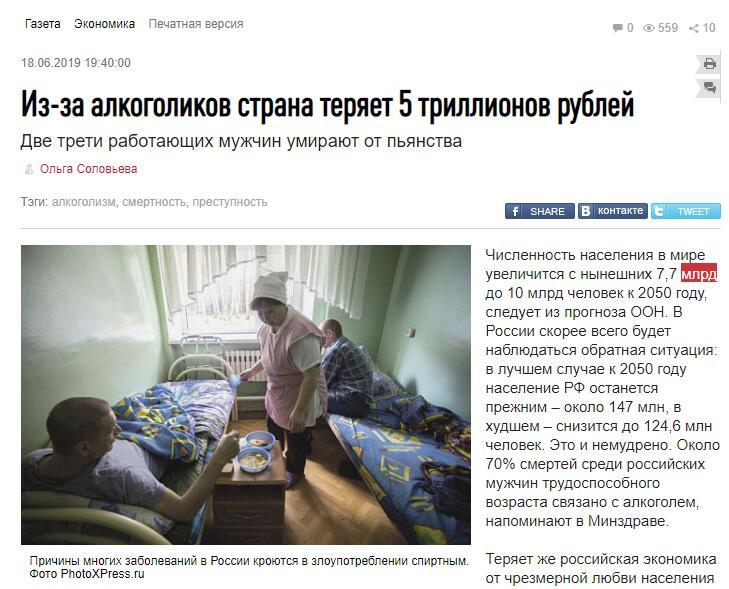 俄专家:民众酗酒每年给俄罗斯造成约5万亿卢布经济损失
