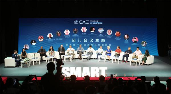"""2019""""向未来""""GAE全球儿童与青少年美育发展峰会在京召开"""