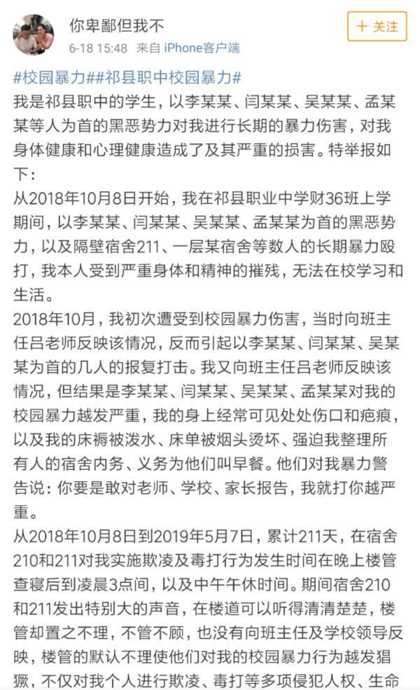 山西一职校生网上控诉遭同学欺凌211天,警方:已刑拘一人