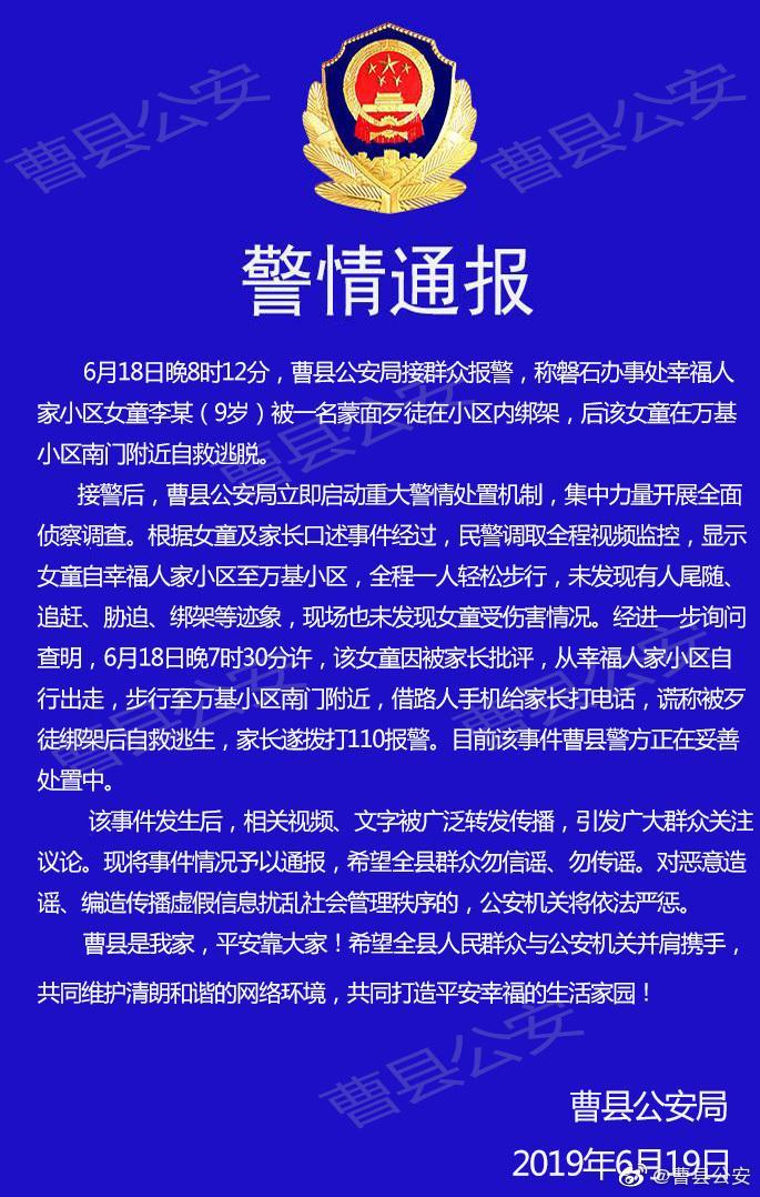 """山东曹县通报""""女童自救"""":其离家出走后谎称遭绑架,已妥处"""