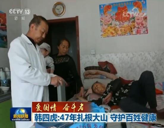 【爱国情 奋斗者】韩四虎:47年扎根大山 守护百姓健康