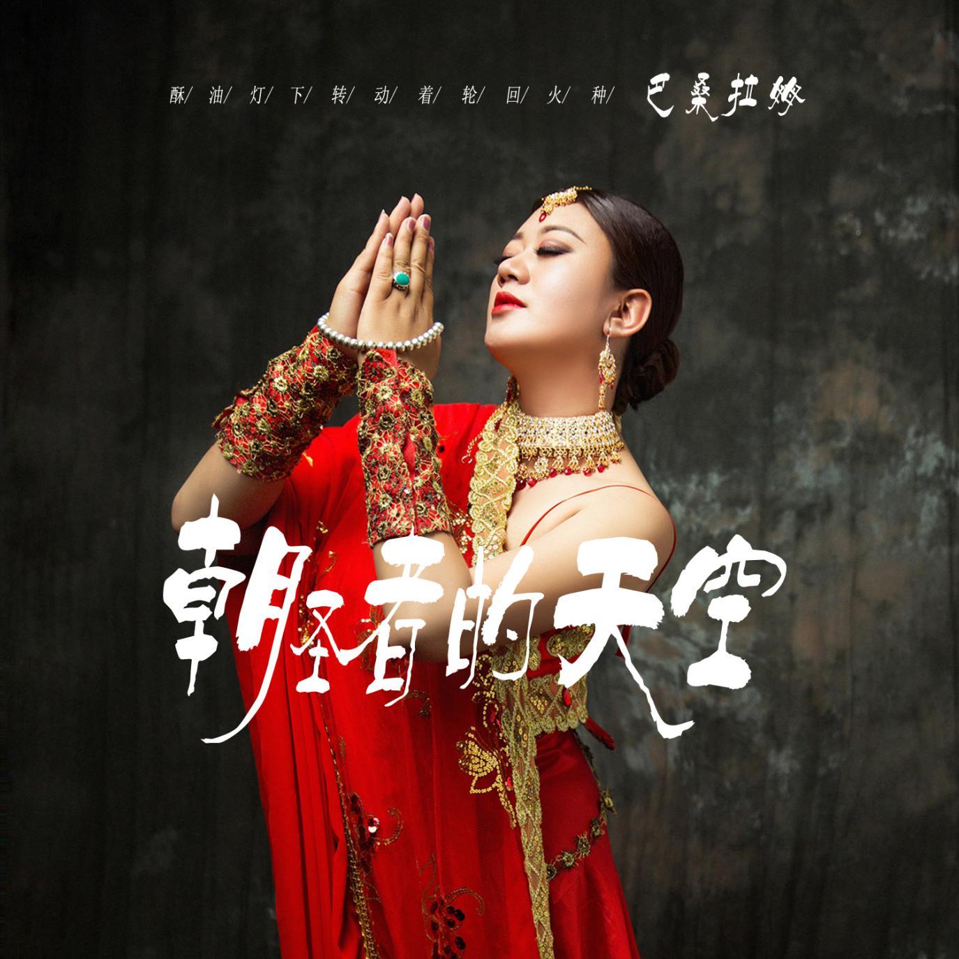 藏族女高音歌手巴桑拉姆新歌《朝圣者的天空》上线