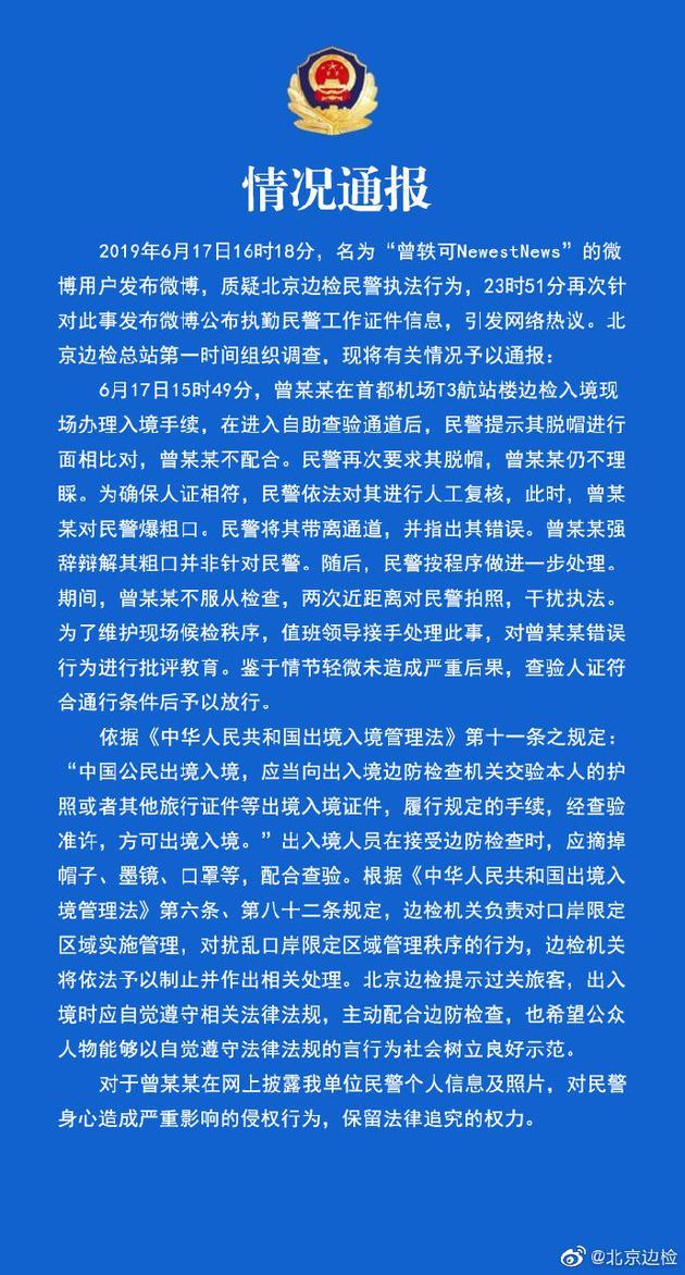 北京边检回应曾轶可事件:不配合还爆粗 依法追责