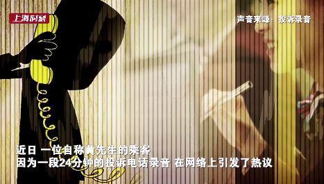 """叫嚣""""踏平地铁站""""的黄先生认错了:致电多个车站一一道歉,承诺书面致歉"""