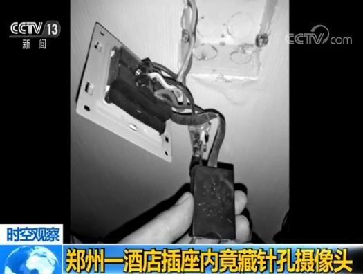 可怕!情侣入住酒店发现针孔摄像头 警方抽检4个房间均发现偷拍器材