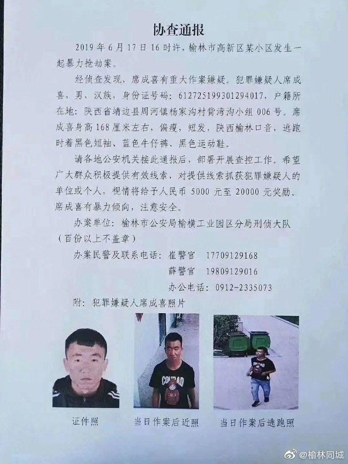 榆林一男子抢劫后又劫持人质拒捕被警方制服 人质获救