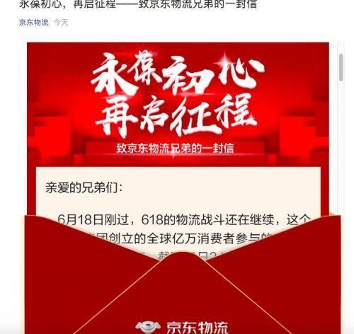 """京东物流王振辉:向""""供应链服务+智能平台""""转型"""