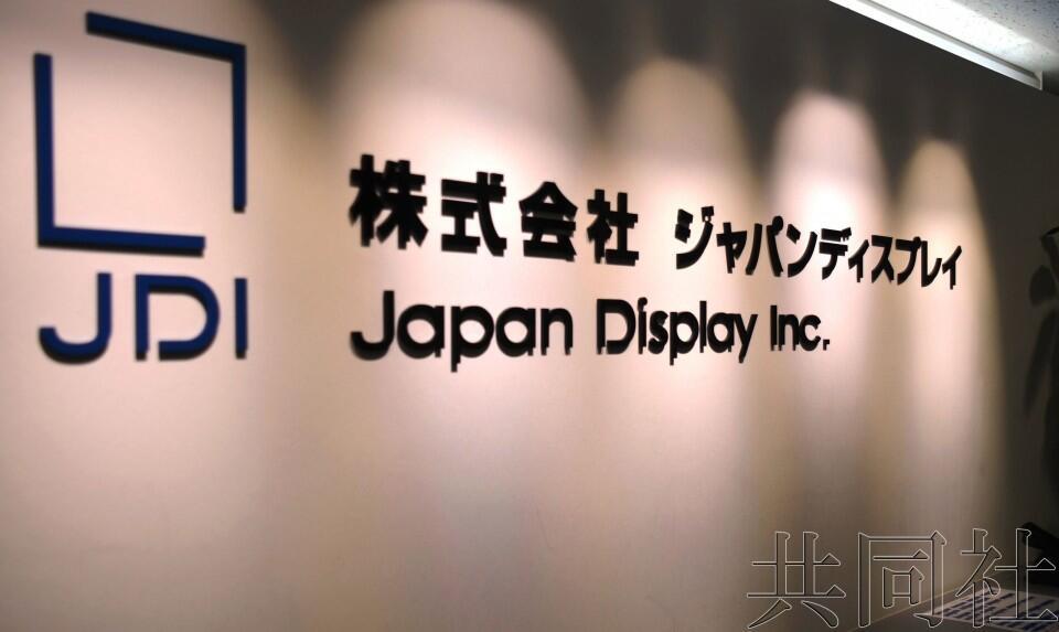 美媒称苹果有意援助JDI 或将放弃部分债权