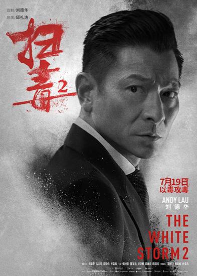 《扫毒2》刘德华古天乐携全港阵容掀起终极混战