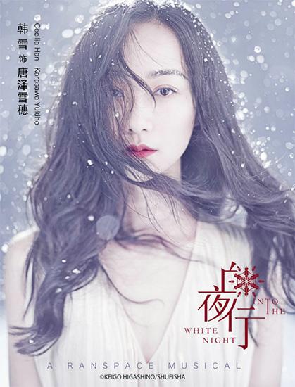 《白夜行》开启盛夏之旅 韩雪北京开唱
