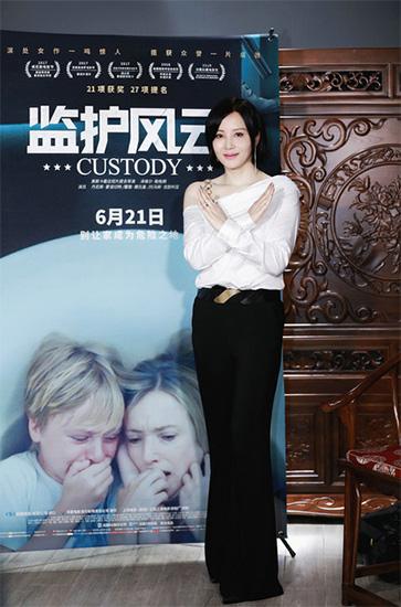 陶红担任《监护风云》中国推介大使 呼吁要拥抱