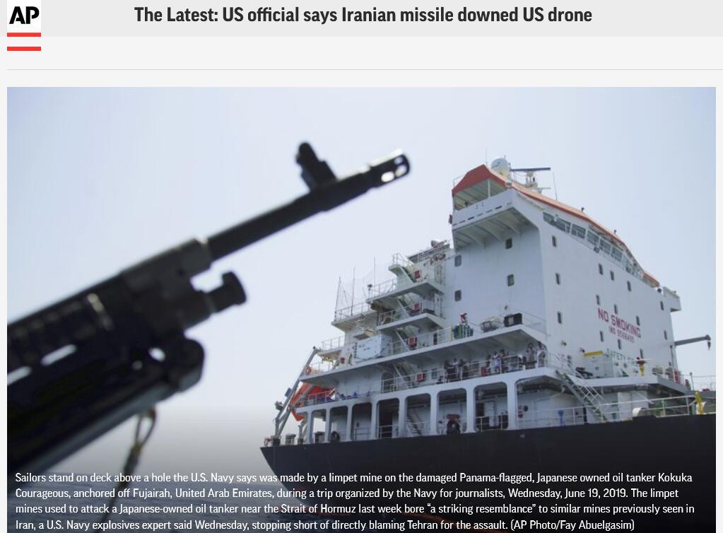 快讯!伊朗称击落一架美国无人机,匿名美国官员证实