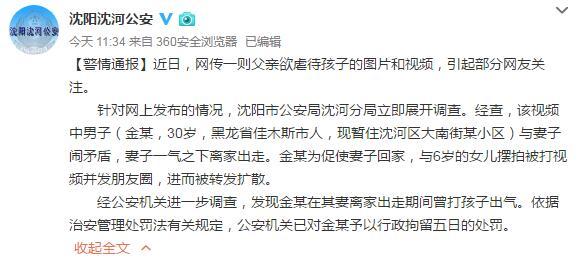 男子为让妻子回家摆拍打孩子 沈阳警方:行政拘留5日