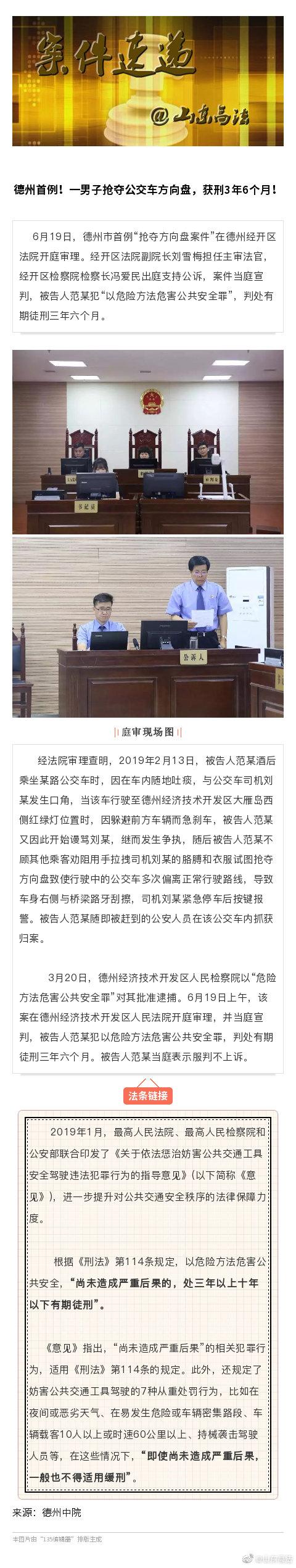 山东又一例!男子酒后抢夺公交车方向盘,获刑3年6个月